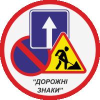 Дорожні знаки - фото
