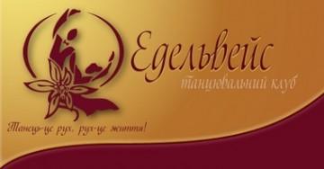 Едельвейс - фото