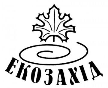 ЕКОЗАХІД - фото