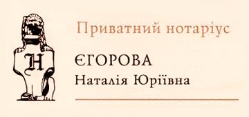 Єгорова Наталія Юріївна - фото