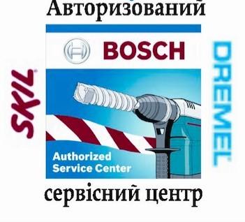 Bosch сервіс