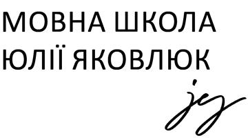 Мовна школа Юлії Яковлюк - фото