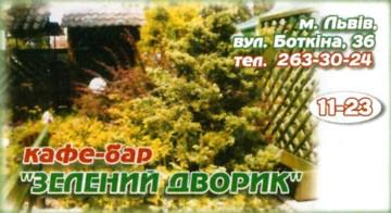 Зелений дворик - фото