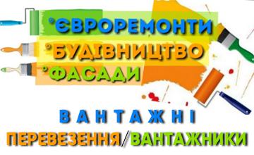 ЄВРОРЕМОНТИ - ФАСАДИ - БУДІВНИЦТВО - фото