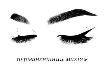 Перманентний макіяж - фото
