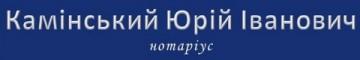 Камінський Юрій Іванович - фото