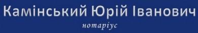 Камінський Юрій Іванович