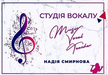 Студія вокалу Надії Смирнової - фото