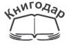 Книгодар