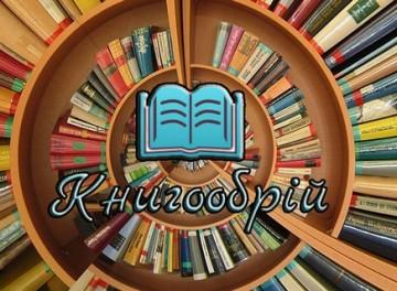 Книгообрій - фото