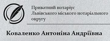 Коваленко Антоніна Андріївна - фото