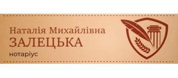 Залецька Наталія Михайлівна - фото