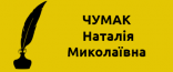 Чумак Наталія Миколаївна