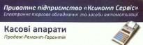 Ксикомп Сервіс