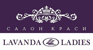Лаванда-Ледіс - фото