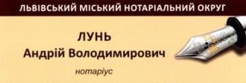 Лунь Андрій Володимирович - фото