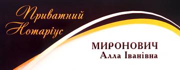 Миронович Алла Іванівна - фото