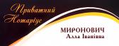 Миронович Алла Іванівна