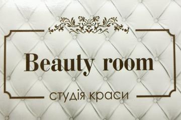 Beauty Room - фото