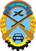 Львівська автомобільна школа Товариства сприяння обороні України - фото