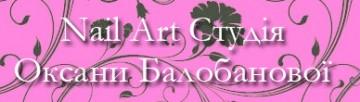 Nail Art Студія Оксани Балобанової - фото
