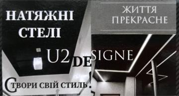 U2 Design - фото