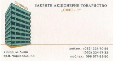Офіс-7 - фото
