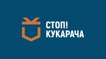 СТОП! Кукарача - фото
