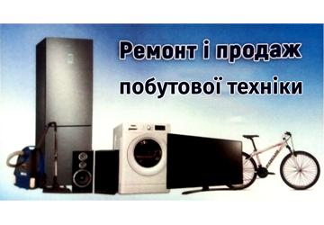 Ремонт і продаж побутової техніки - фото