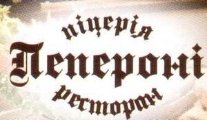 Пепероні