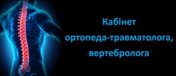 Кабінет ортопеда-травматолога, вертебролога - фото