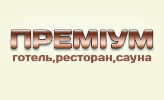 Преміум