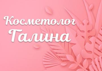 Галина - фото
