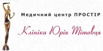 Простір/Клініка Юрія Тітовця - фото
