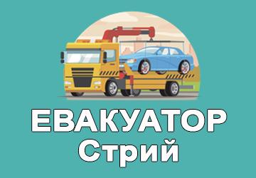 Евакуатор Стрий - фото
