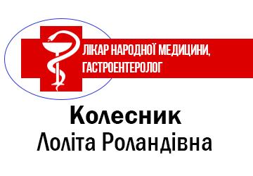 Кабінет народної медицини та гастроентерології - фото