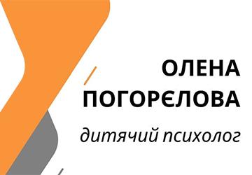 """Дитячий психолог """"Олена Погорєлова"""" - фото"""