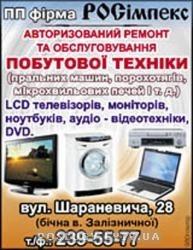РОСімпекс - фото 2