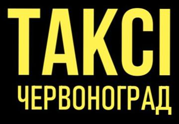 Таксі Червоноград - фото