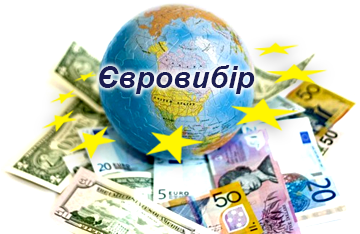 Євровибір - фото