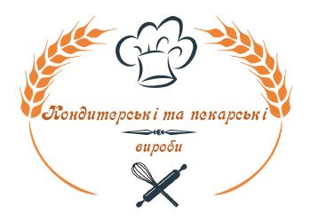 Кондитерські та пекарські вироби - фото