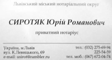 Сиротяк Юрій Романович - фото