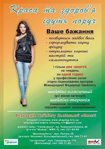 Федерація шейпінгу Львівської області - фото 4