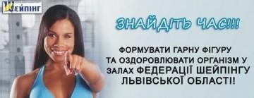 Федерація шейпінгу Львівської області - фото