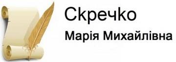 Скречко Марія Михайлівна - фото
