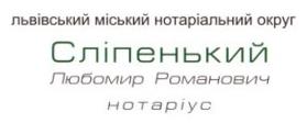 Сліпенький Любомир Романович - фото