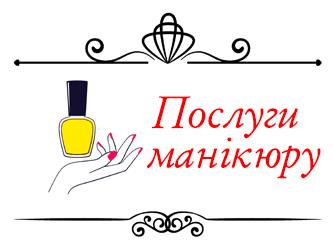 Послуги манікюру - фото