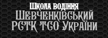 Львівський обласний учбовий спортивно-технічний центр ТСОУ - фото