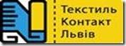 Текстиль-Контакт-Львів - фото