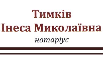 Тимків Інеса Миколаївна - фото